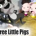 The Three Little Pigs (三匹のこぶた)